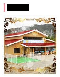 ひまわりくらぶ熊野店