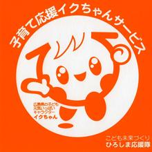 広島子育て応援イクちゃんサービス